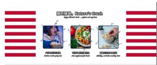 微波爆米花NaturesCrush正式入驻天猫国际