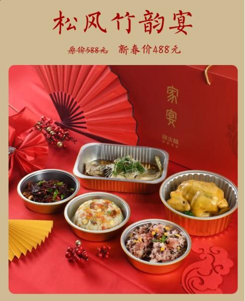 春节不打烊 冰火楼高端宴会厅邀您共赴新春家宴