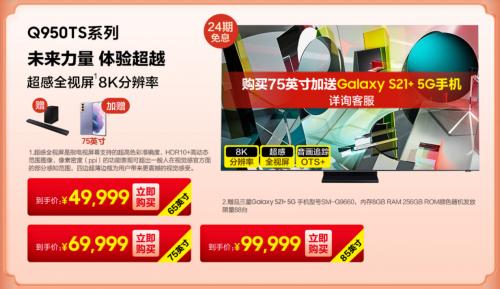 钜惠入手三星QLED 8K,今年春节有看头!