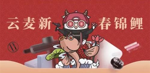 解锁祝福新姿势!云麦科技牛年专属红包封面上线!