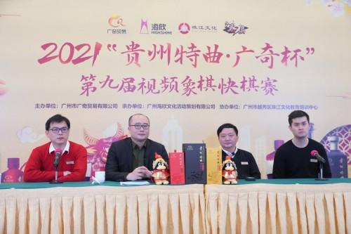 """王天一勇摘桂冠,2021""""贵州特曲·广奇杯""""第九届视频象棋快棋赛收官!"""