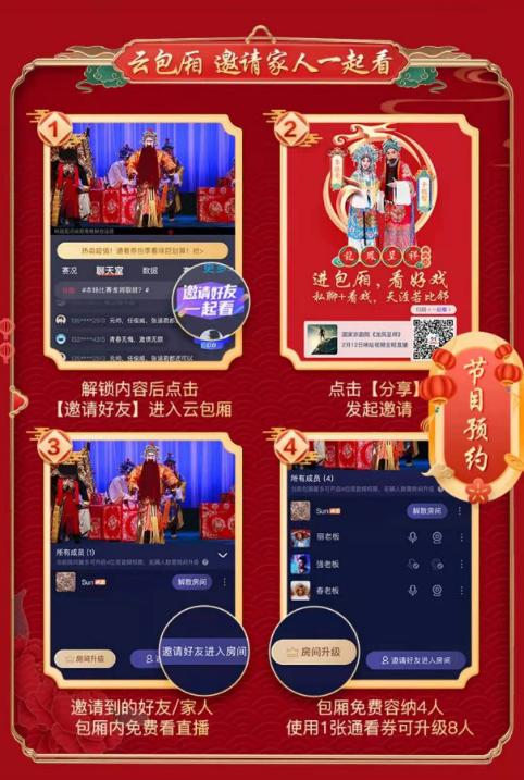 """中国移动咪咕5G助力""""云相聚"""" 海内外同看《龙凤呈祥》"""