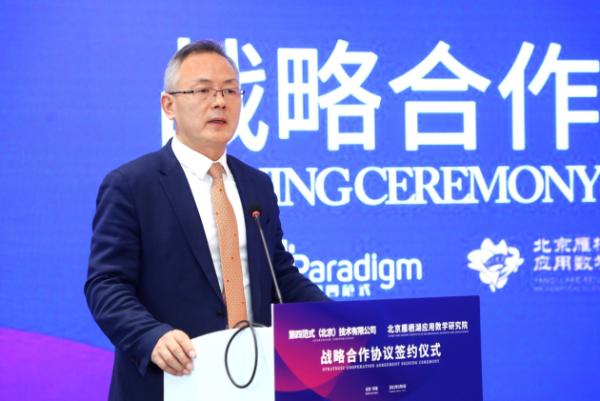 第四范式与丘成桐北京雁栖湖应用数学研究院签署战略合作协议
