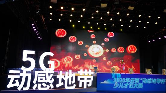 """智享5G生活 展现动感青春 云南""""动感地带杯""""少儿才艺大赛决赛璀璨绽放"""