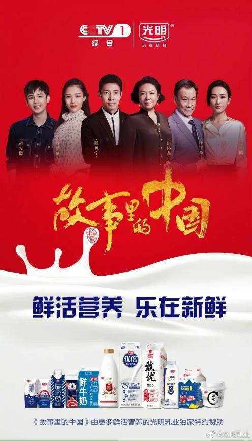 光明乳业花式品种营销 看品牌如何很好地讲述中国故事