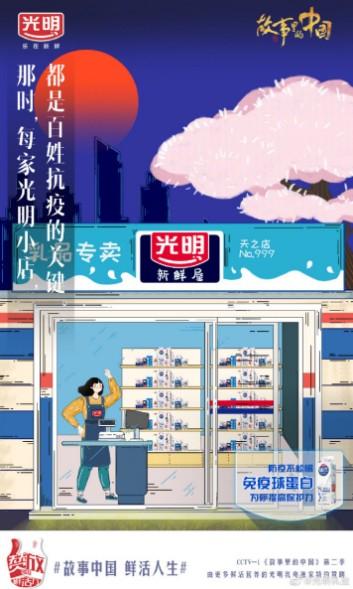 光明乳业花式综艺营销,看品牌如何讲好中国故事