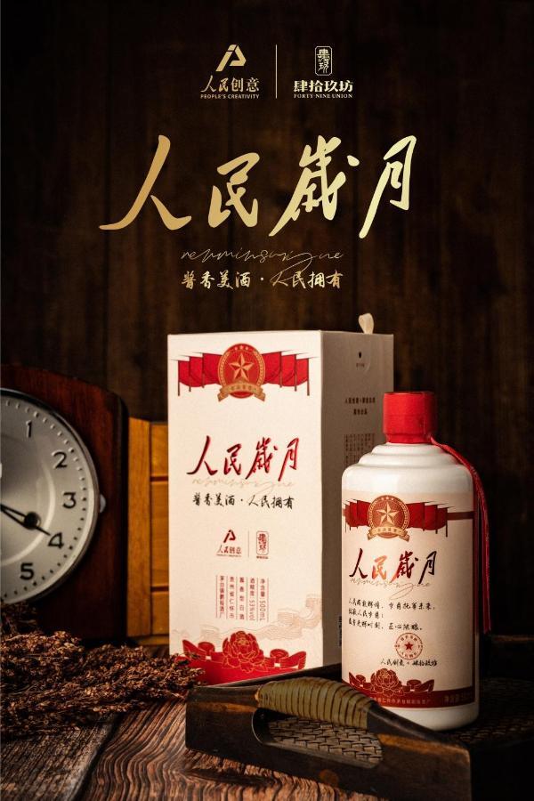 春节在举杯方言:人的酒为年 好酒为年 尊重美好时光