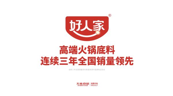 """牛年开局, """"好人家""""高端火锅底料强势发力春节营销赛道"""