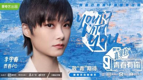 李宇春担任《青春有你3》青年PD的119名学员和导师