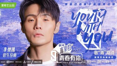 李宇春担任《青春有你3》青春PD 119位练习生和导师团全员到齐