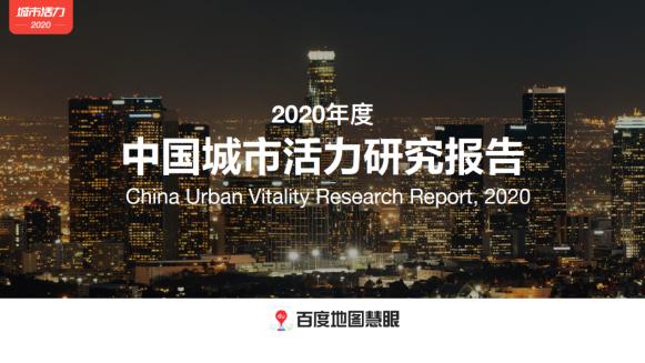 2020人口吸引力排名前三的城市都在广东百度地图2020城市活力报告洞察城市民生
