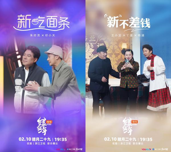喜剧春晚今晚欢乐开播 优酷携手浙江卫视重新定义喜剧晚会