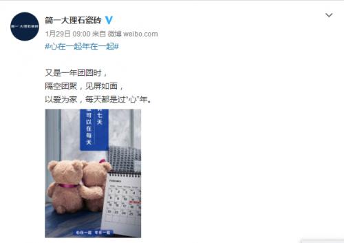 """春节营销怎么创造共鸣?简一过""""心""""年温暖了14亿国人"""