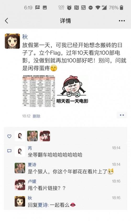 """""""原年人""""硬核过年方式,最强网友打卡苏宁百部免费电影"""