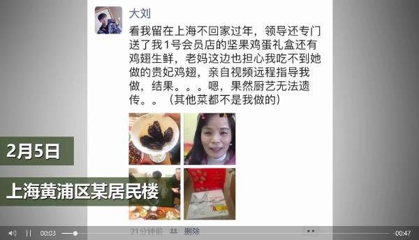 小伙子留在上海过年 老板送给一号会员店的礼盒 没变成厨房事故!