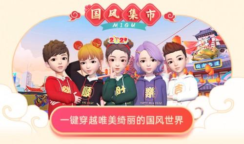 """科技""""饭儿""""中的民间""""味"""":米微、艾圈云上庙会已过传统中国年"""