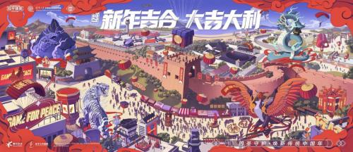 大运在中国第四个盛基城市用数字知识产权复兴传统节日体验