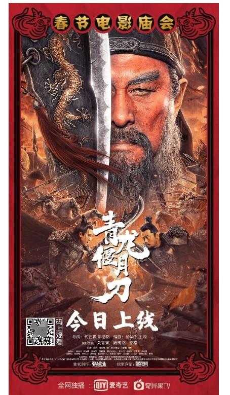 电影《青龙偃月刀》今天上线 陆树铭重塑了吴生的传奇 看除夕争霸赛