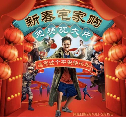 你有多久没有陪父母看过电影了?苏宁易购春节百部电影免费看