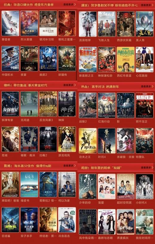春节陪父母看电影成新趋势,苏宁易购推百部限免电影来袭