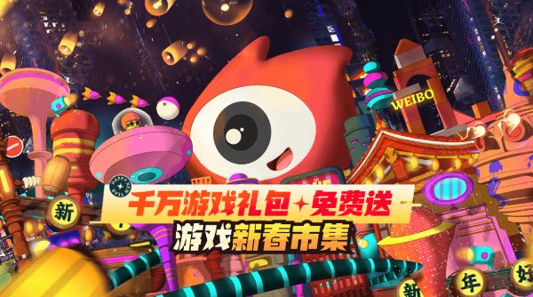 """""""游戏新年市场""""独家活动策略 648万游戏礼品和现金红包等着你!"""