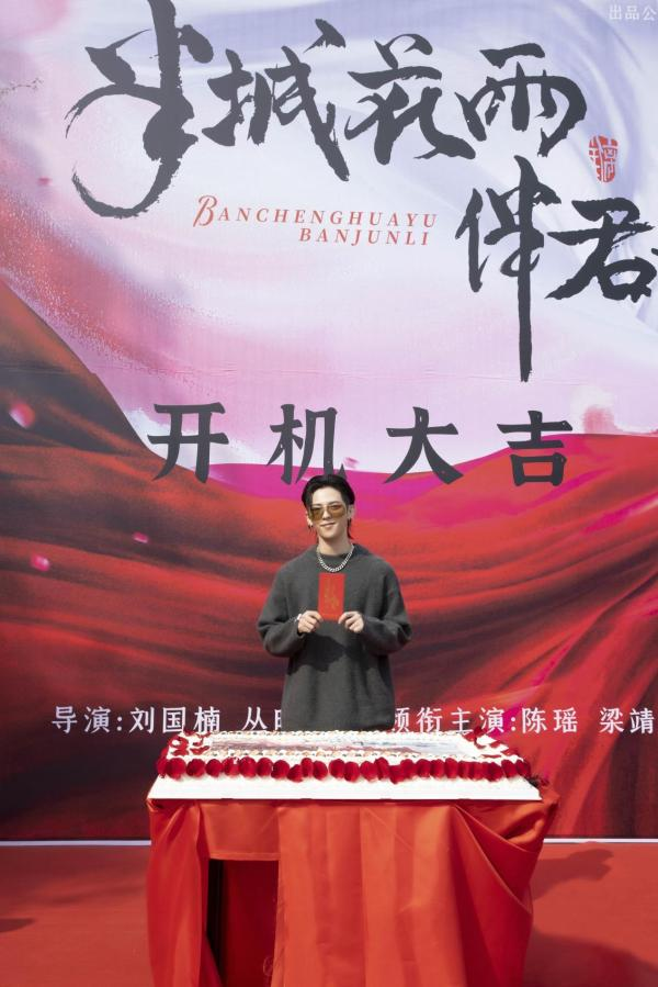 《半城花雨伴君离》开机 陈瑶梁靖康携手演绎冰火两重天的传奇爱情
