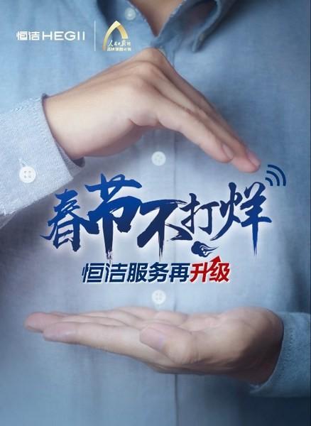 恒洁卫浴:用企业核心能力服务社会,积极践行中国品牌社会责任