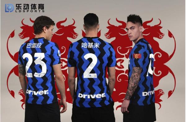 国际米兰再次穿上中国球衣 乐东体育与球迷见证