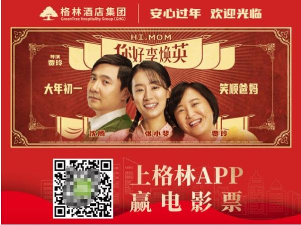 格林酒店集团联合营销电影《你好 李焕英》——春节档最强反击黑马!