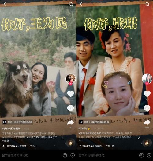 """《你好,李焕英》热映,抖音网友用视频记录普通人的""""李焕英"""""""