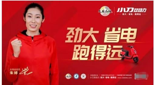 """再签中国女排运动员朱婷,小刀电动车这是要""""召唤神龙""""?"""