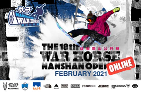 大Pro和你的梦想 来异马南山公开赛一起实现!