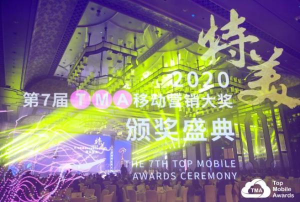 想象传媒荣获第7届TMA移动营销两项大奖