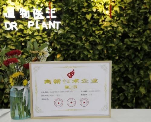 植物医生:中国唯一获得四项高新认证企业