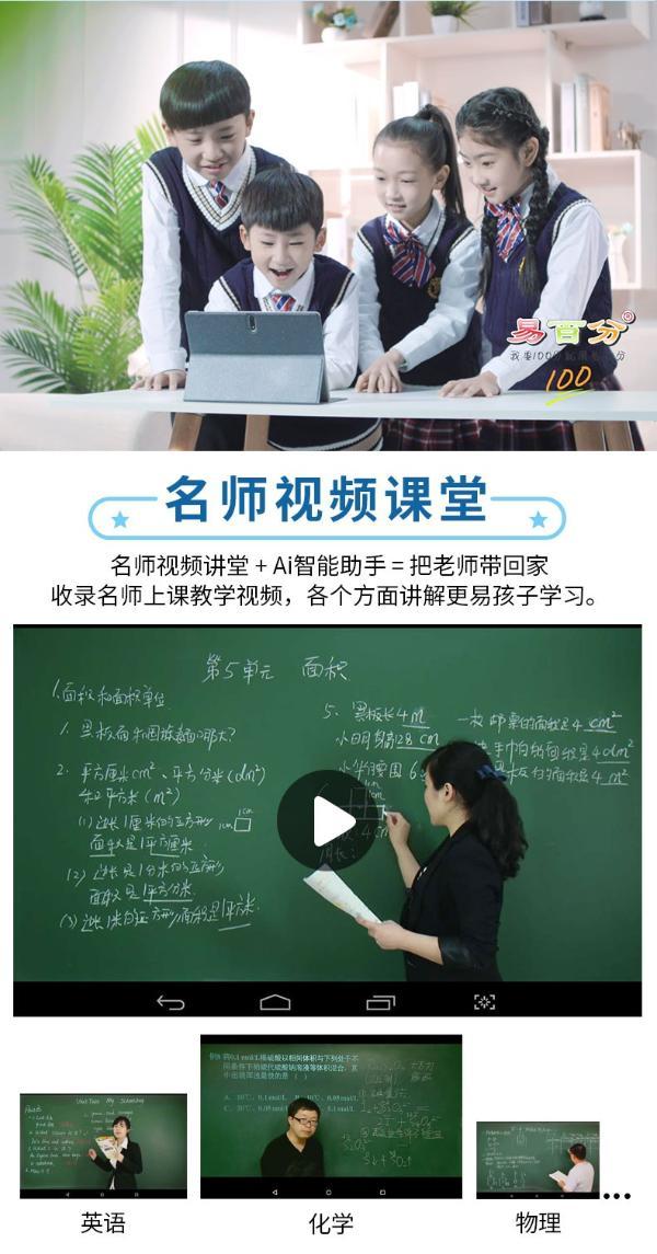 """易百分Ai智能教育平板电脑学习机,助力真实课堂""""搬回家"""""""