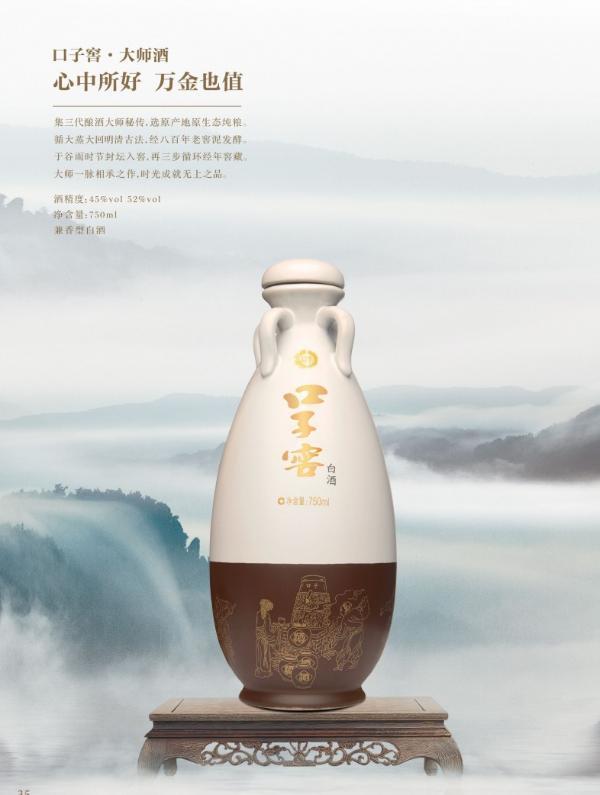 吸收岁月精华,口子窖用经典酿酒技艺传承千百年美酒兼香
