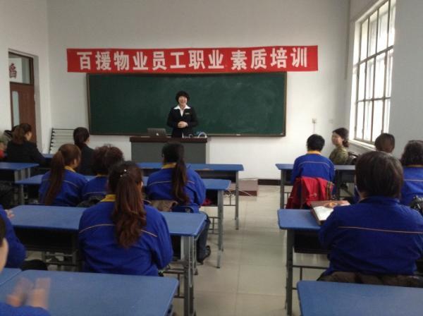 赤峰柏源物业对物业服务人员进行专业素质培训