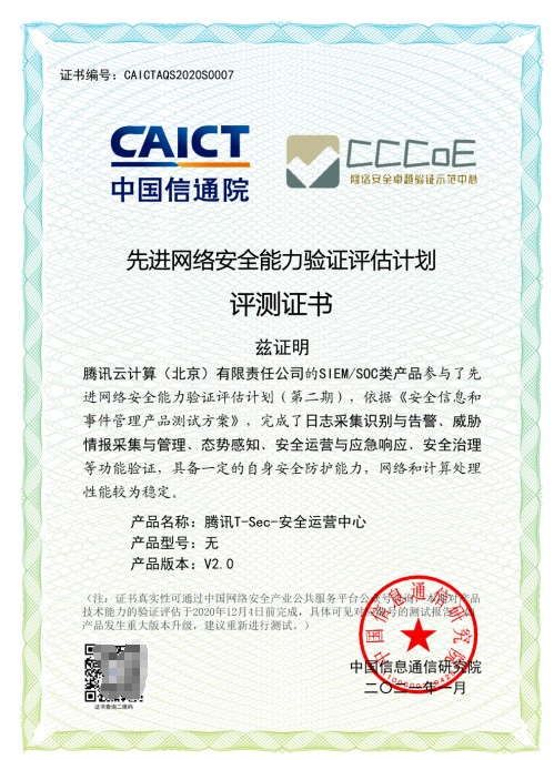 腾讯T-Sec-安全运营中心通过信息与通信安全研究所SIEM/SOC产品评估
