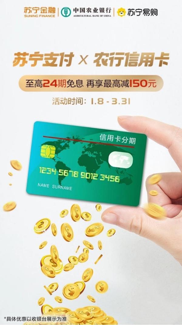 元宵节福利广播苏宁支付和农业银行发送优惠