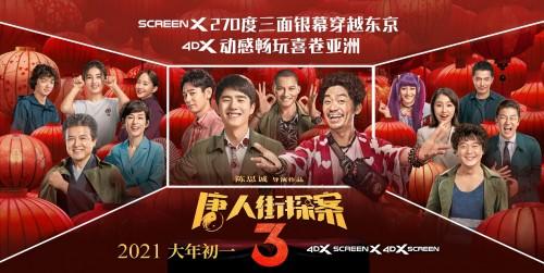 《唐探3》电影指南4 DX屏270三面屏穿越东京