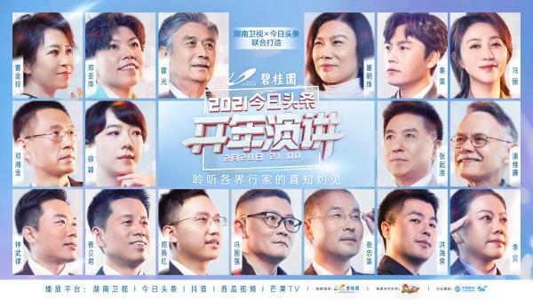 演员秦昊、马丽跨界挑战今日头条2021开年演讲,群英荟萃引爆期待