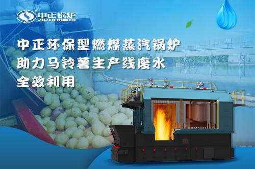 中正锅炉环保第一 SZL系列蒸汽锅炉实现了马铃薯工业废水的高效利用