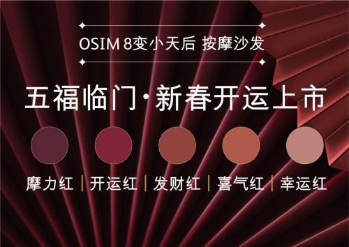 """元宵节热闹非凡,OSIM傲胜八变小天后也有不一样的""""色彩"""""""