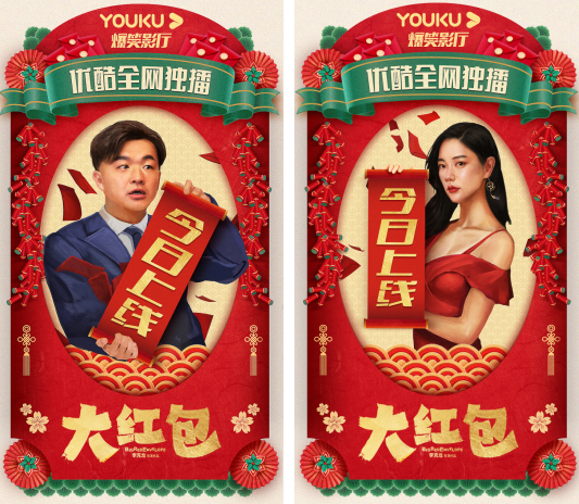 《大红包》优酷今日单播 阿里娱乐推广电影春节档双线并行