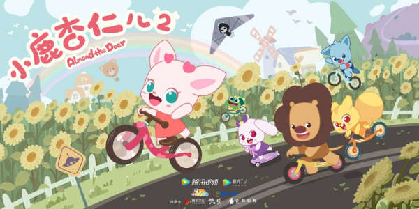 寒假动画片单+1,《小鹿杏仁儿》第二季开播,小朋友的神奇社交指南