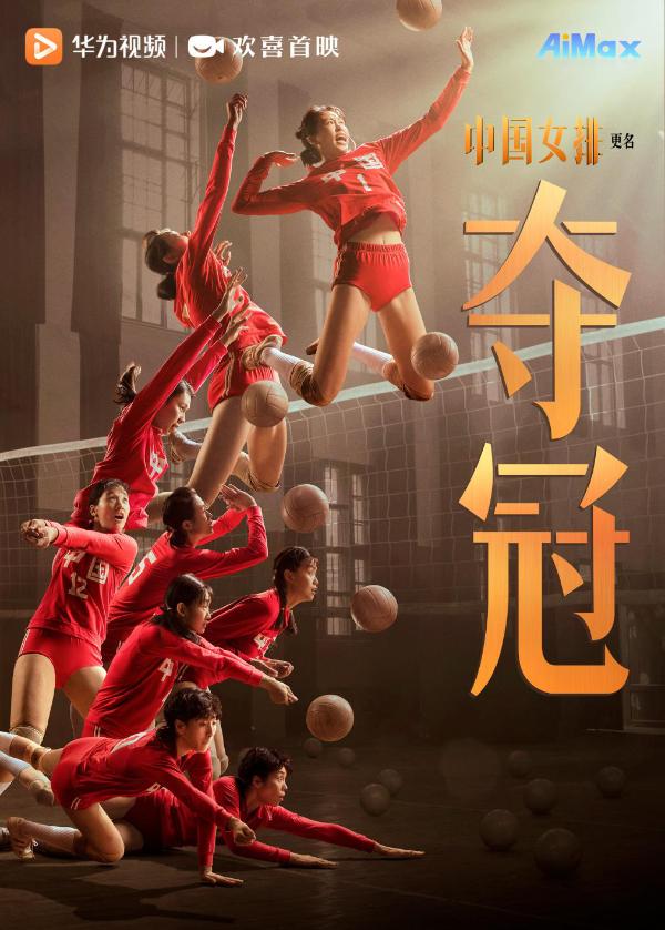 春节锁定华为视频AiMax影院快乐首映区 《夺冠》在线