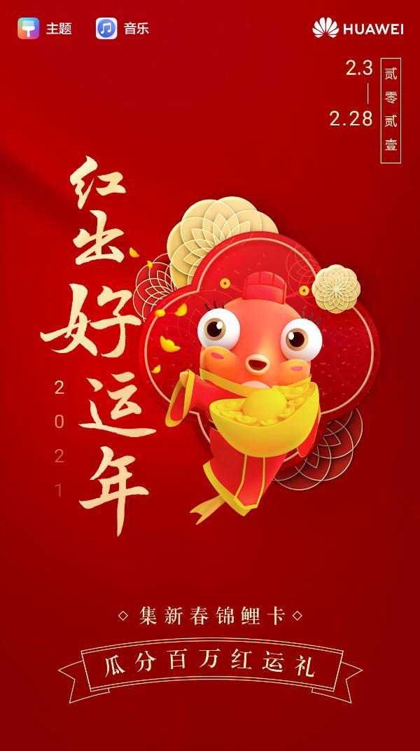 """华为主题开启""""红出好运年""""春节活动,集新春锦鲤卡瓜分百万红运礼"""