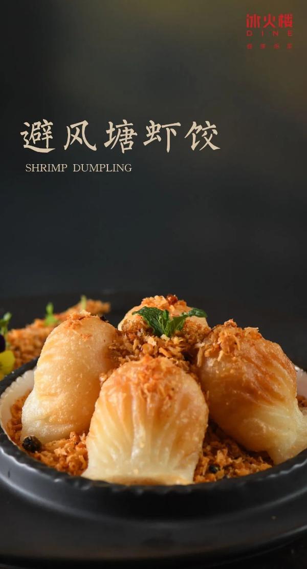 冰火楼健康湘菜登陆衡阳 高端园林景观,饕餮美食享受