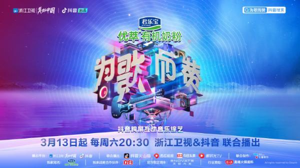 《为歌而赞》官方公告 浙江卫视与颤音联合推出跨屏互动音乐综艺!