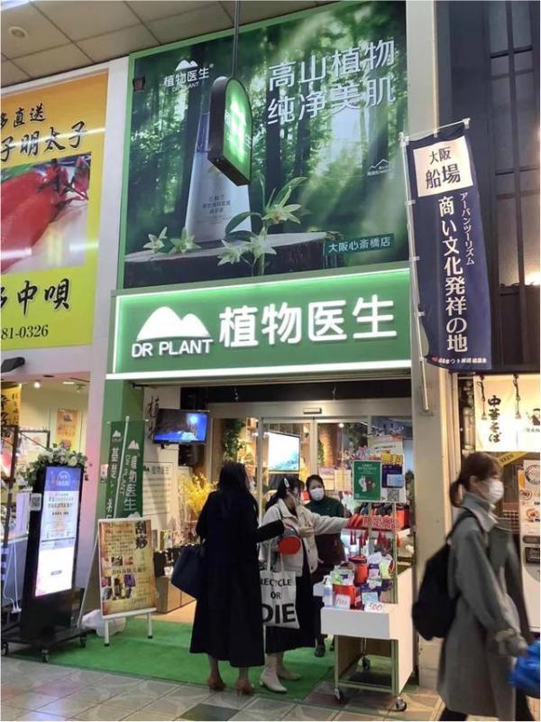 """成功当选!植物学家新竹桥店荣获""""日本商业文化的发源地——金旗店"""""""